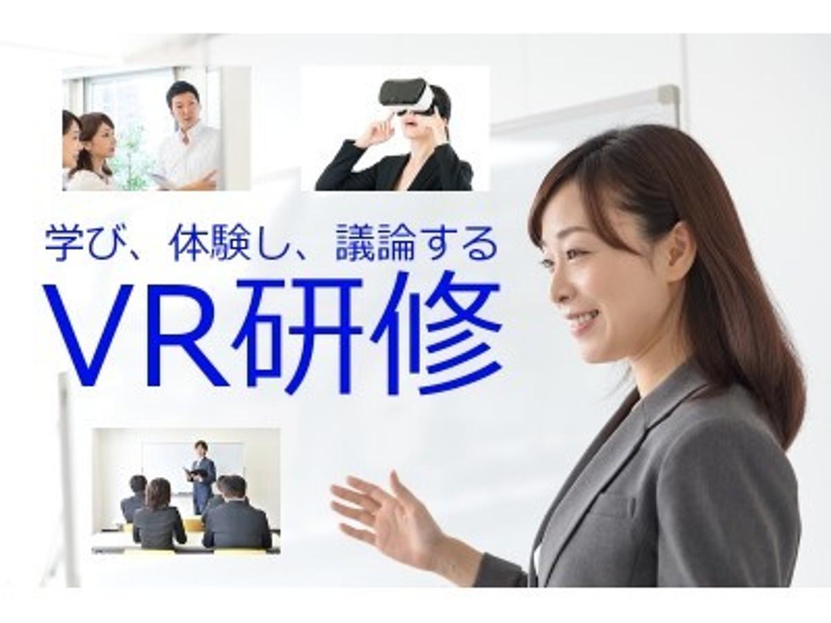 「エドガ、VRの利活用を促す企業向け教育研修プログラム『VR研修』を提供開始」の見出し画像