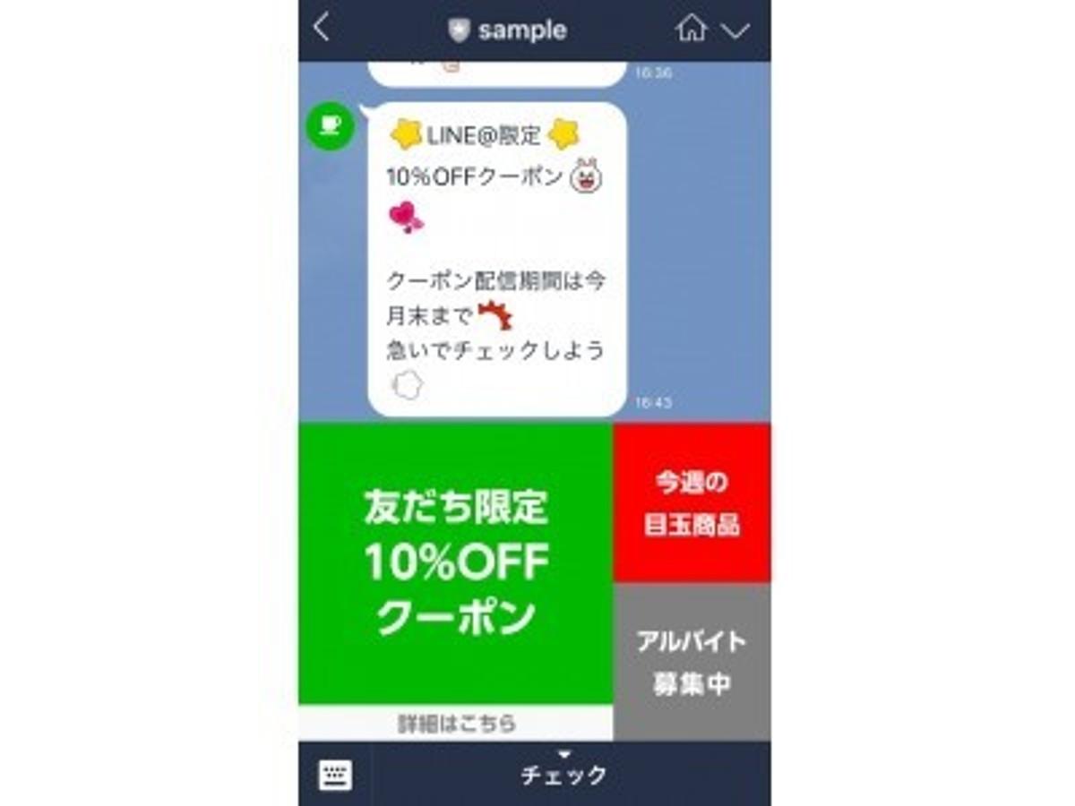 「店舗・企業向けLINEアカウント「LINE@」が10月上旬に機能とサービスをアップデート」の見出し画像