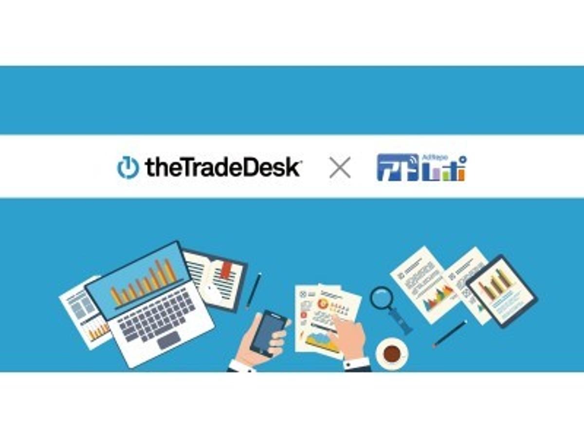 「広告レポート自動作成ツール「アドレポ」、The Trade DeskのDSPとの連携を開始」の見出し画像