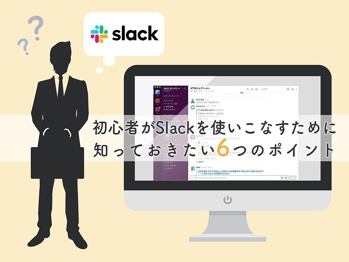 「初心者がSlackを使いこなすために知っておきたい6つのポイント」の見出し画像