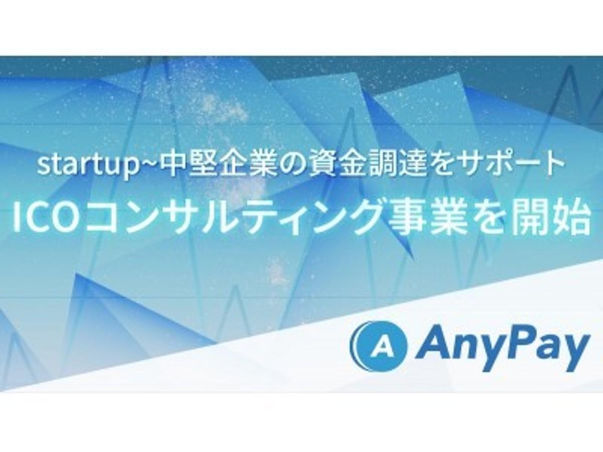 「AnyPayがICOコンサルティング事業へ参入。併せて、仮想通貨発行システムも提供開始。」の見出し画像
