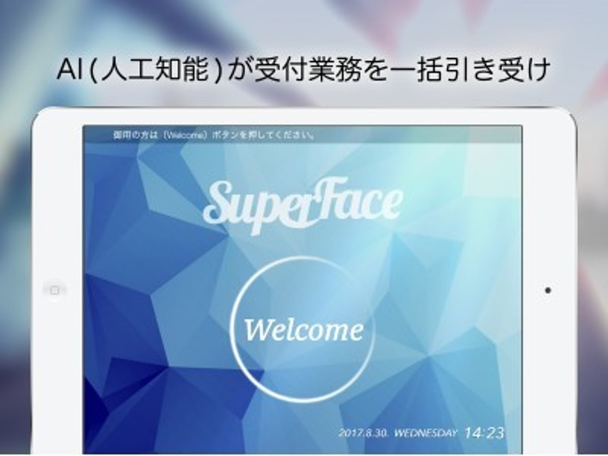 「AIが訪問者の顔を判別して案内する「SuperFace (AI人物認識次世代受付システム)」、iPadアプリとしてリリース」の見出し画像