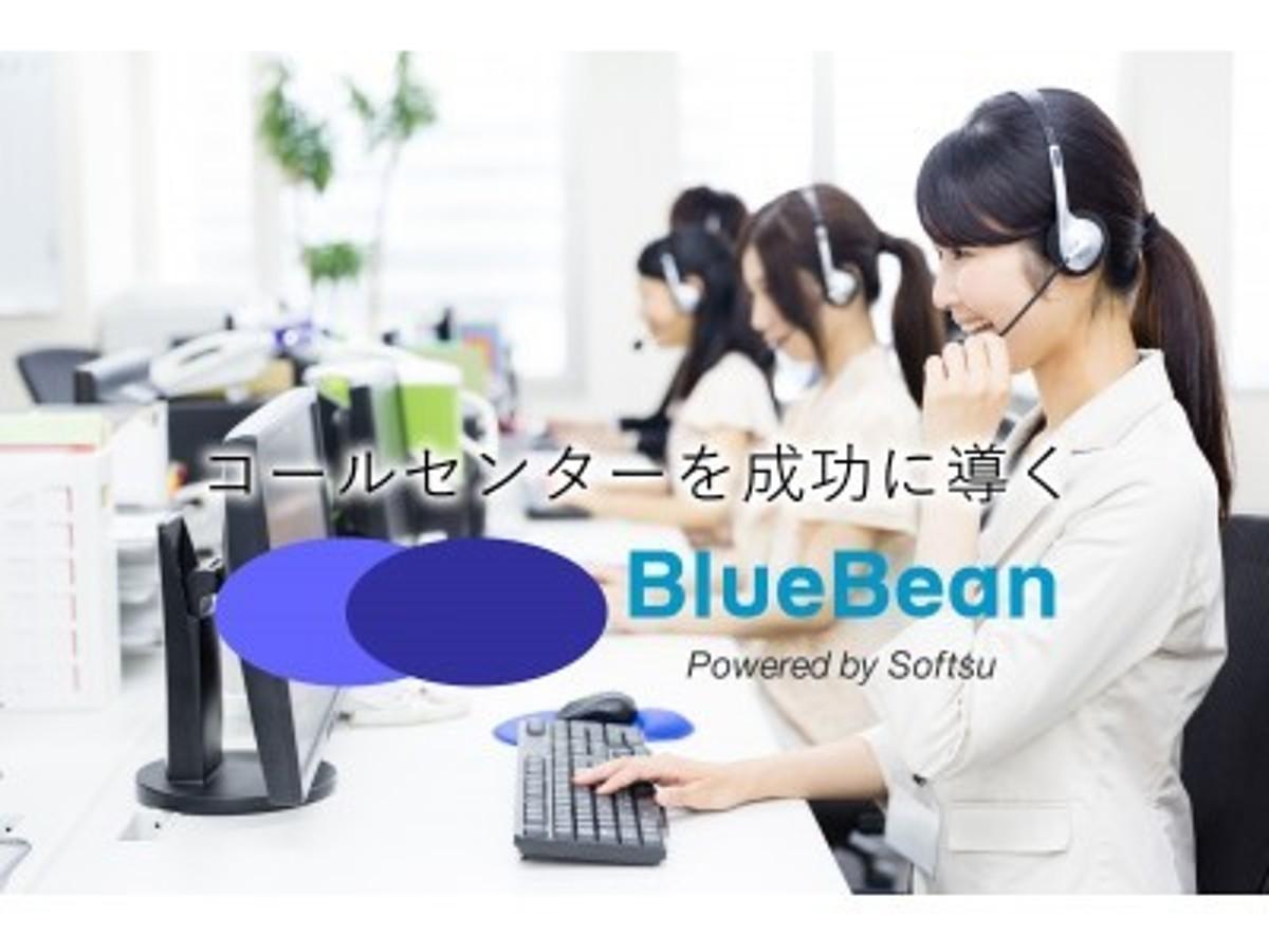 「電話業務の効率化から始める働き方改革 クラウド型コールセンターシステム「BlueBean」キャンペーン実施中」の見出し画像
