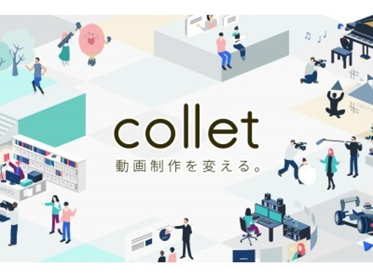 「動画制作に業務改革を!システムで効率化し生産性を上げる動画制作プラットフォーム『Collet(コレット)』をリリース。併せて総額3.1億円の資金調達を実施」の見出し画像