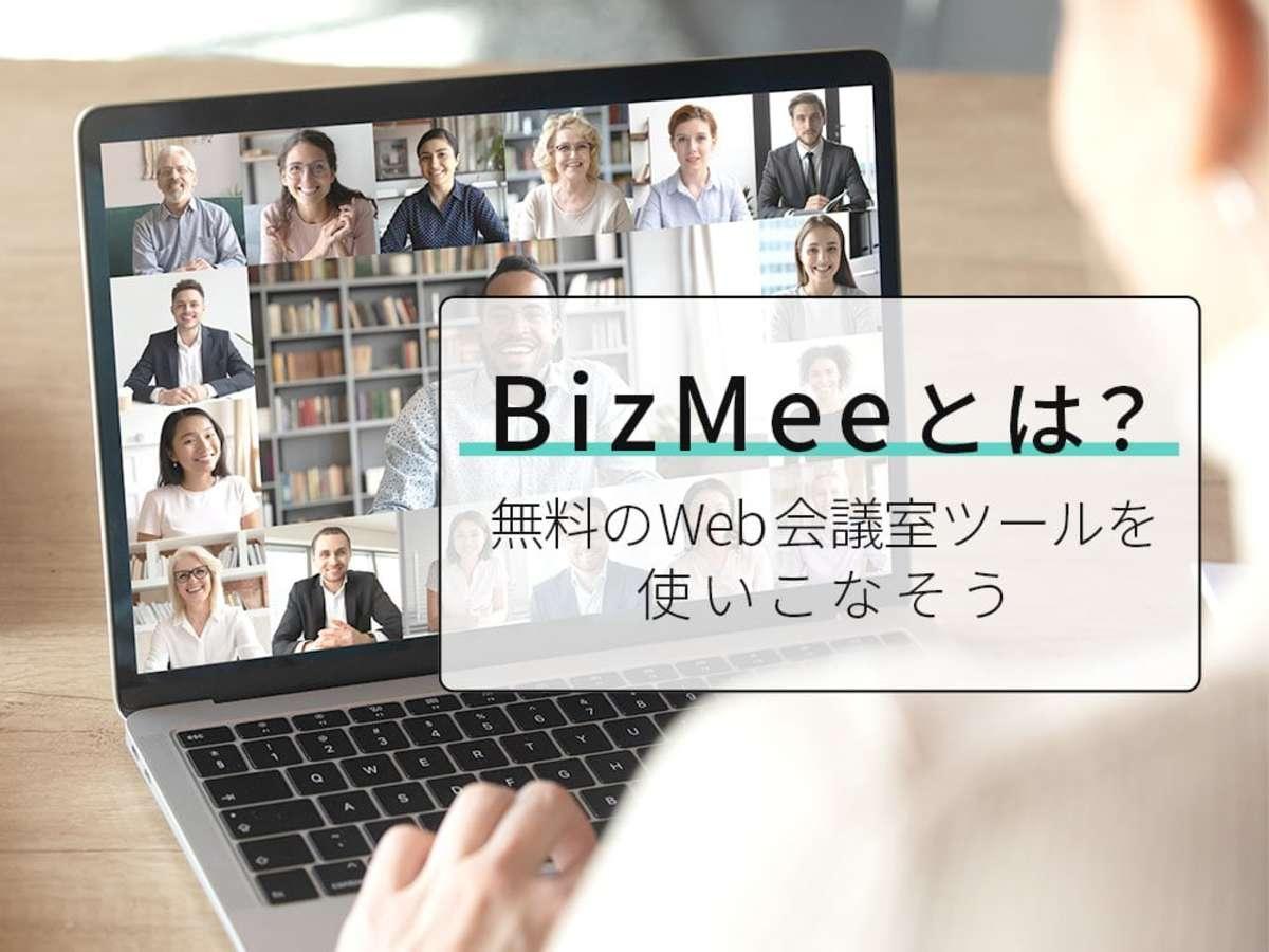 「BizMee(ビズミー)とは?無料のWeb会議室ツールの使い方」の見出し画像