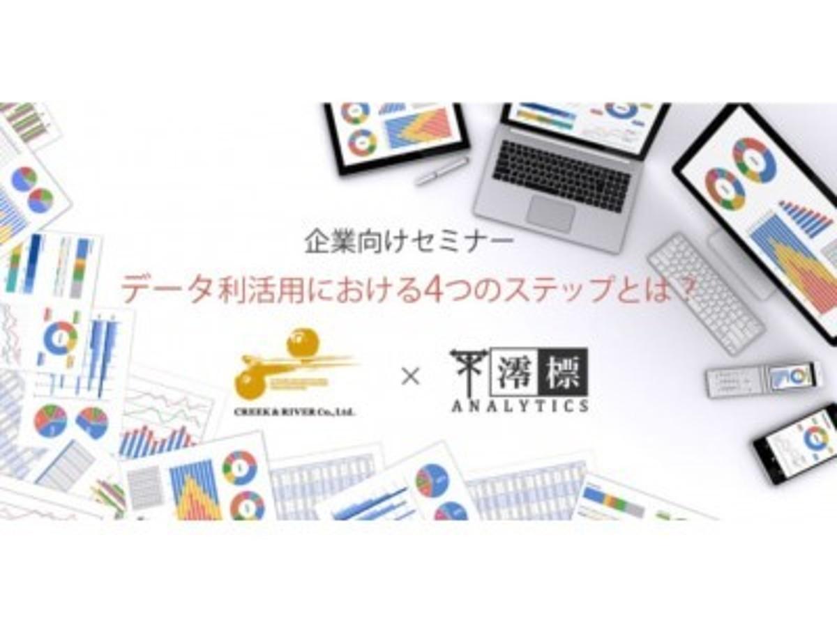 「9/20(水)デジタルマーケティング導入のプロセスを伝授!【無料・企業向けセミナー】「データ利活用における4つのステップとは?」開催」の見出し画像