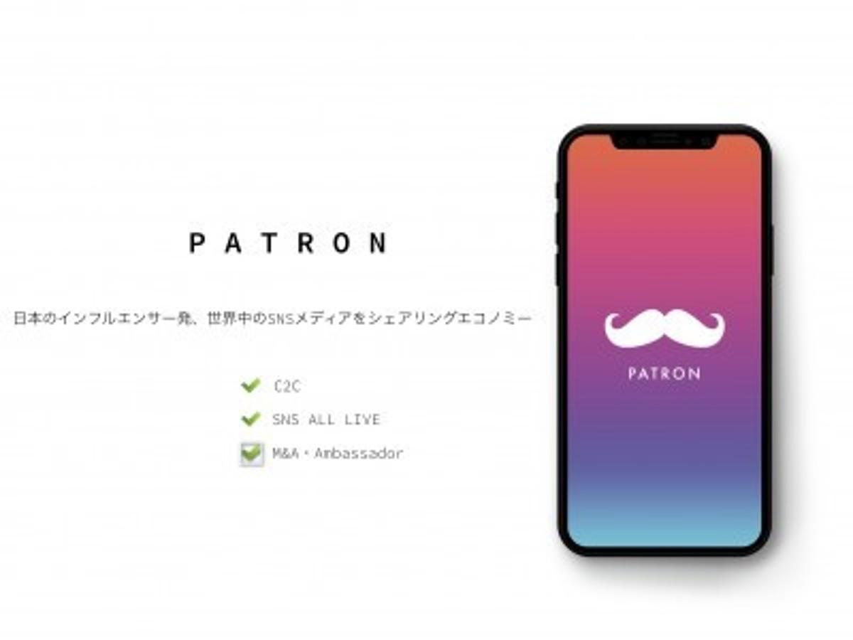 「日本のインフルエンサー発、世界中のSNSメディアをシェアリングエコノミー【PATRON/パトロン】が今秋リリース」の見出し画像