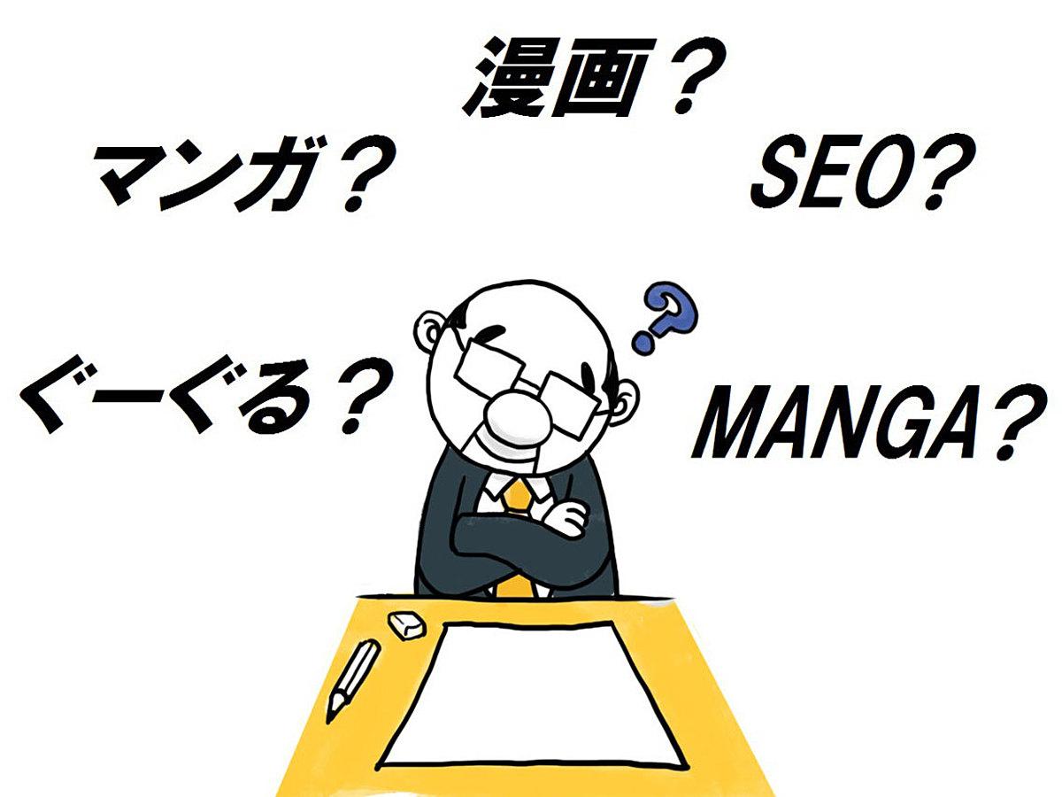 「マンガがSEO対策になる!?良質なマンガコンテンツを作る3つのポイント」の見出し画像