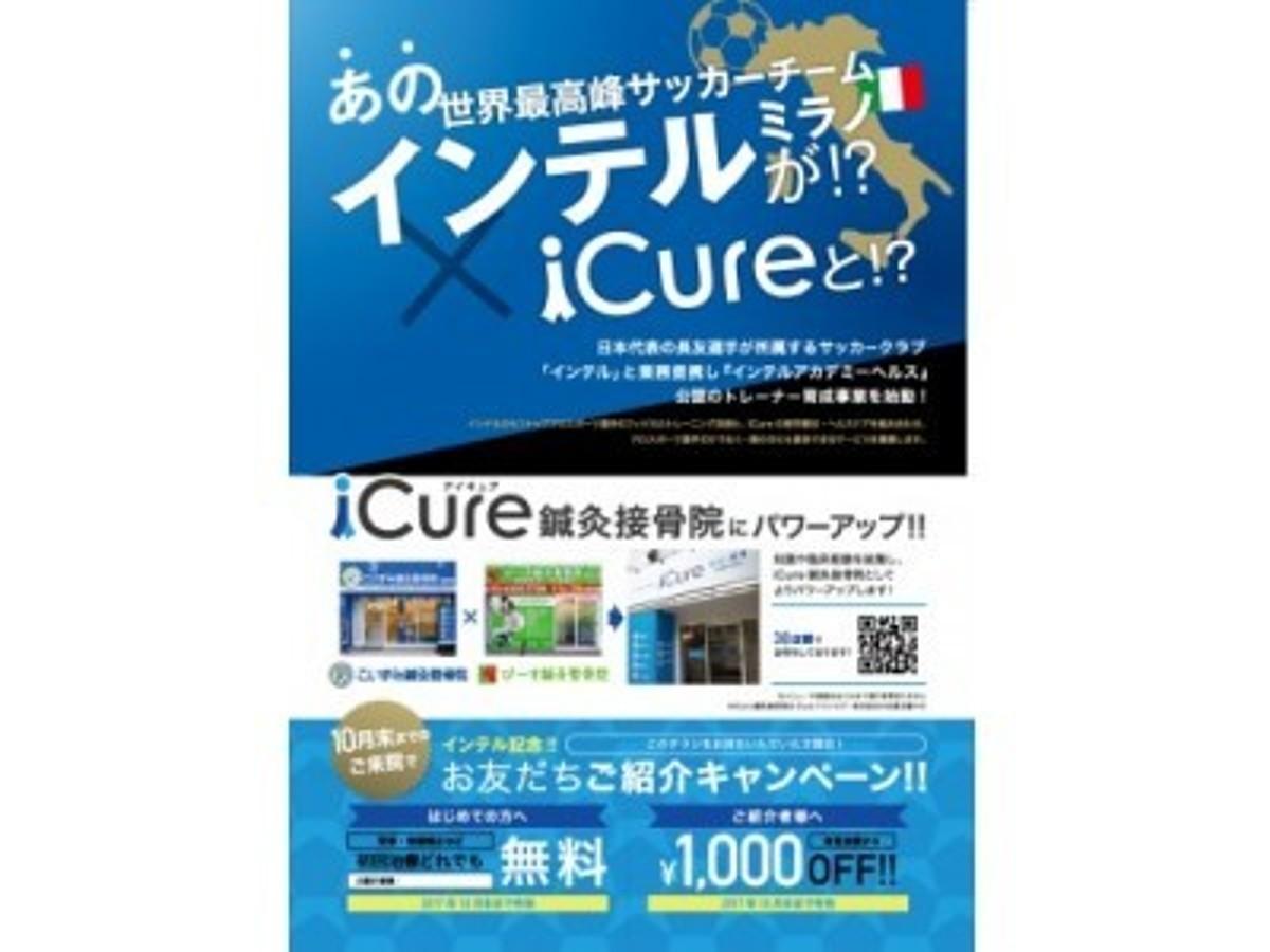 「あの世界最高峰サッカーチーム『インテル』がiCure(アイキュア)と!?キャンペーンを開始!」の見出し画像