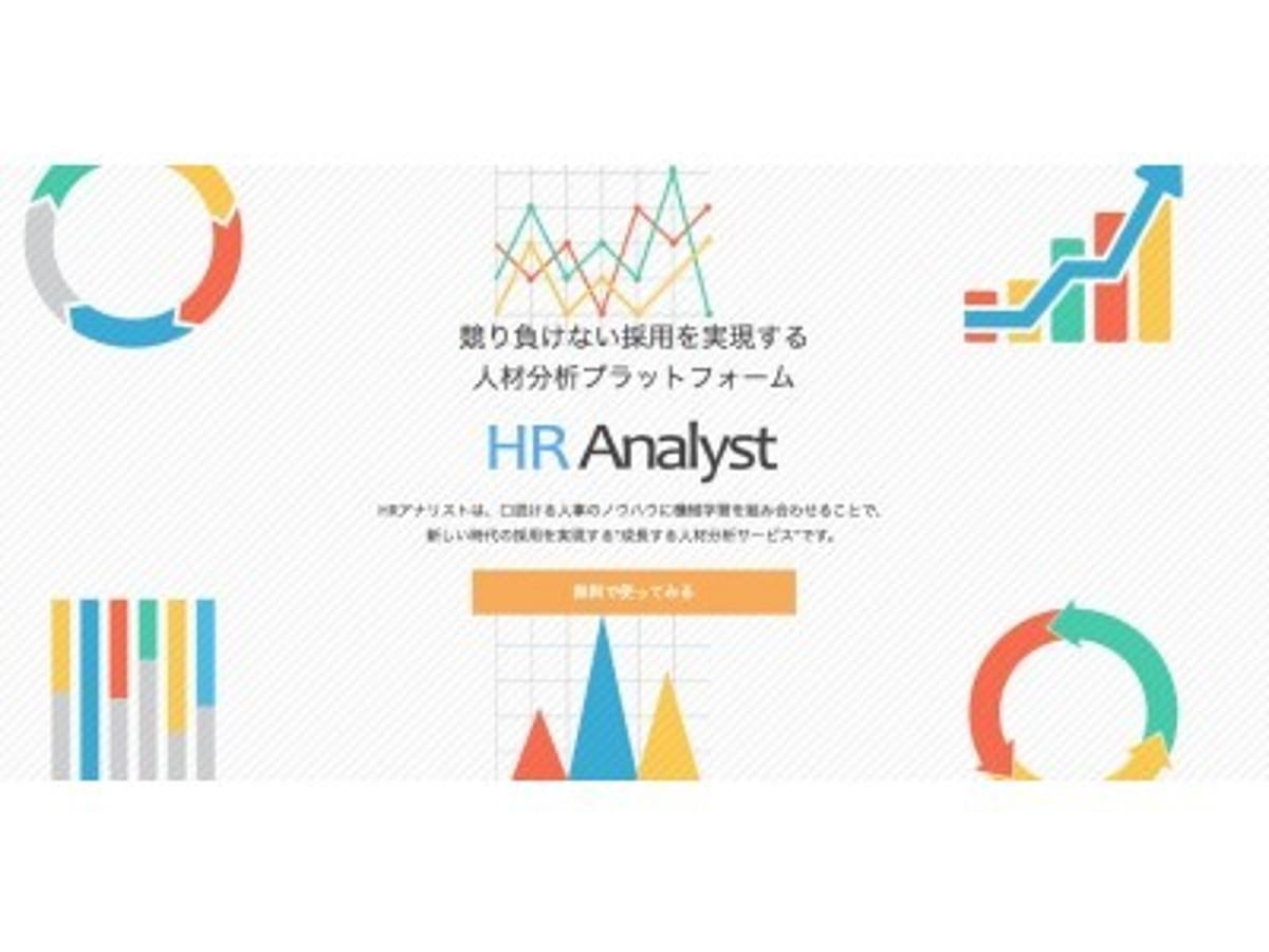 「エンジニア採用で競り負けない!「HRアナリスト エンジニアタイプ分析」の提供開始」の見出し画像
