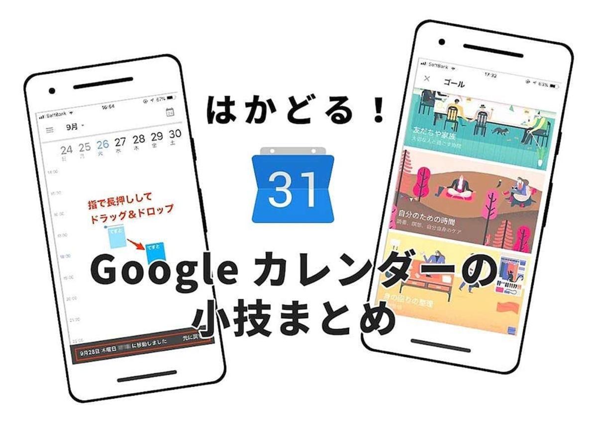 「Google(グーグル)カレンダーの使い方|スマホアプリの基本と小技4選」の見出し画像