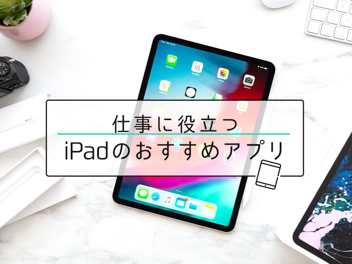 「iPad(アイパッド)をビジネス活用!仕事に役立つ便利でおすすめアプリ11選」の見出し画像