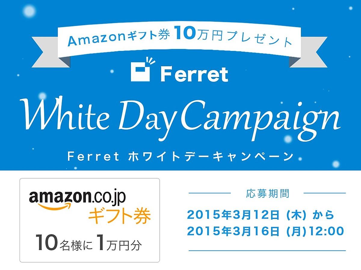 「【10名限定】Amazonギフト券1万円が当たるFerretホワイトデーキャンペーン」の見出し画像