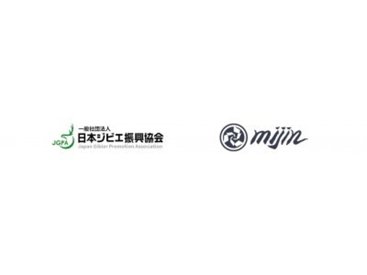 「日本初!ジビエ食肉流通トレーサビリティにmijinブロックチェーンを本採用」の見出し画像