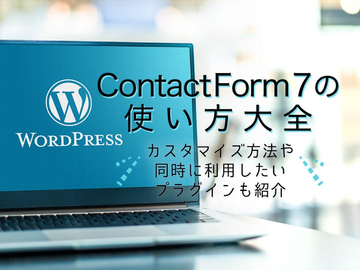 「Contact Form 7の使い方大全!カスタマイズ方法やプラグインも」の見出し画像