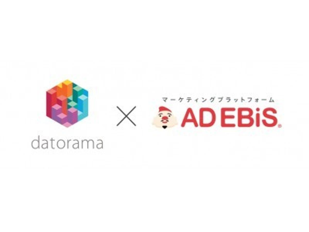 「マーケティングプラットフォーム「アドエビス」、マーケティングBI「Datorama」と連携開始。データ連携の自動化によりレポーティング工数を大幅に軽減。」の見出し画像