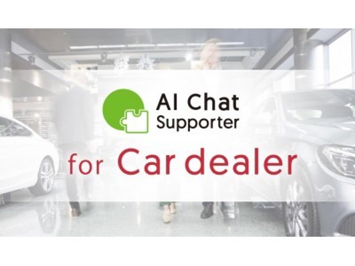 「【自動車販売店向け】LINEで効率的な接客ができる『AI Chat Supporter for Car dealer』をリリース 」の見出し画像