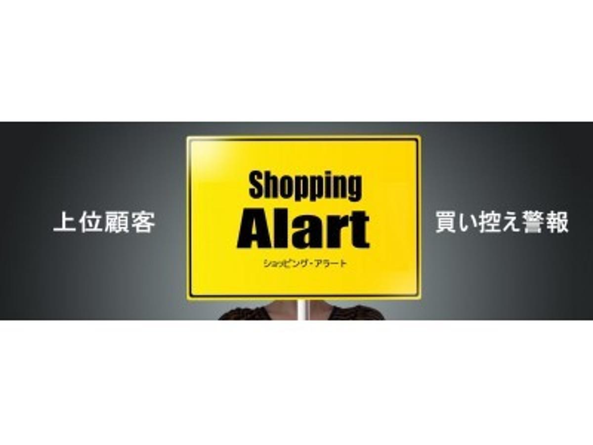 「【Release】上位顧客の買い控え警報サービス 「ショッピング・アラート」(トリノリンクス)」の見出し画像