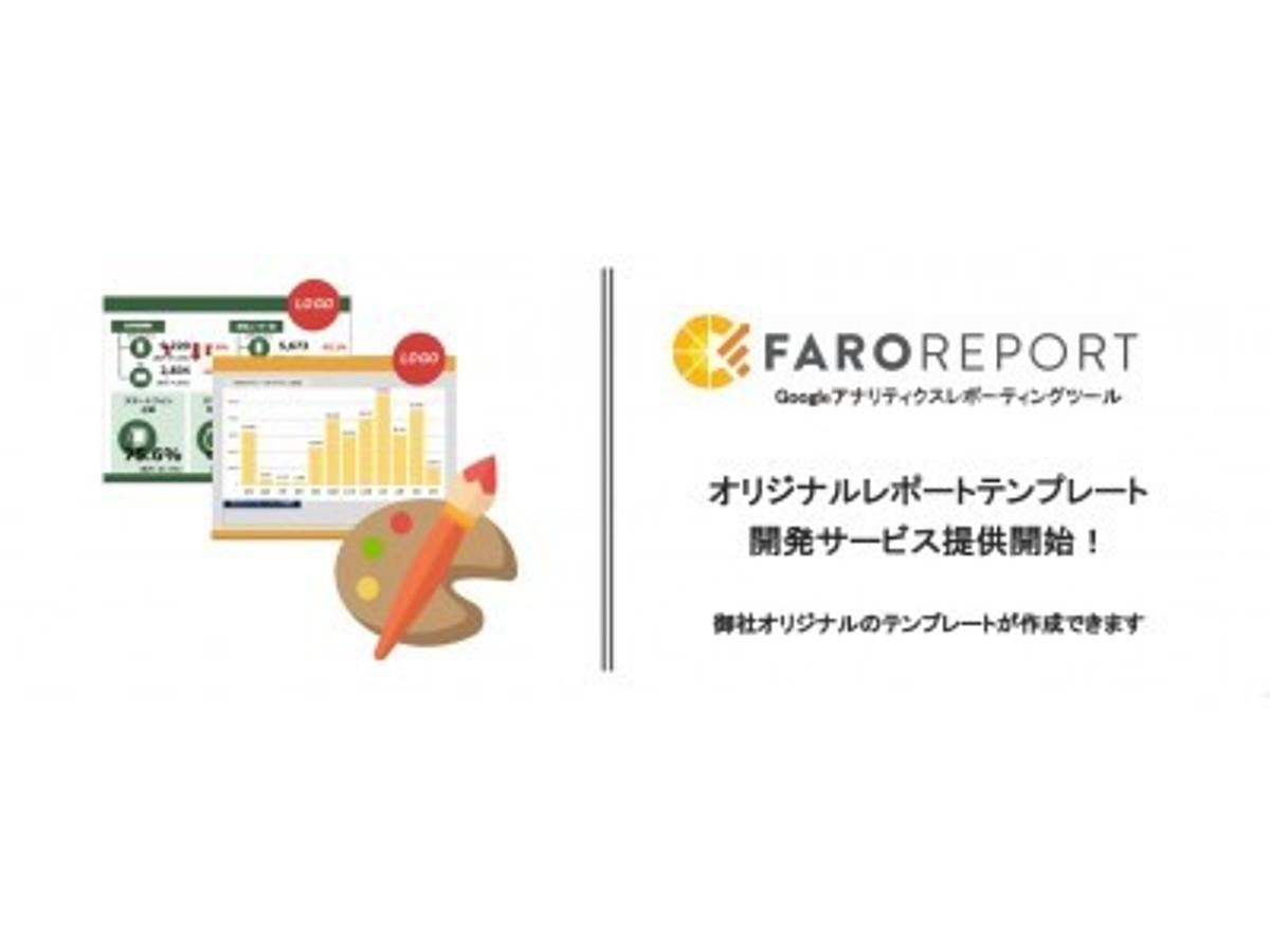 「Web分析レポートの業務効率化を加速!Googleアナリティクスレポーティングツール「FARO REPORT」にて、オリジナルレポートテンプレート開発サービスを提供開始。」の見出し画像