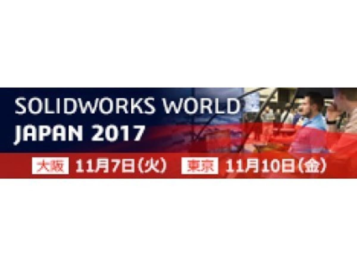 「「SOLIDWORKS WORLD JAPAN 2017」に出展。キヤノンMJグループの3Dソリューションを紹介」の見出し画像