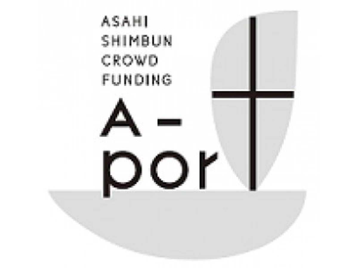 「朝日新聞社「A-port」、スカパーJSATと提携」の見出し画像