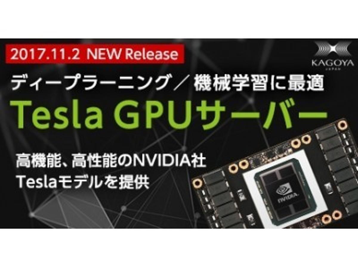 「カゴヤ・ジャパンからディープラーニング/機械学習に最適な「Tesla GPUサーバー」提供開始のお知らせ」の見出し画像