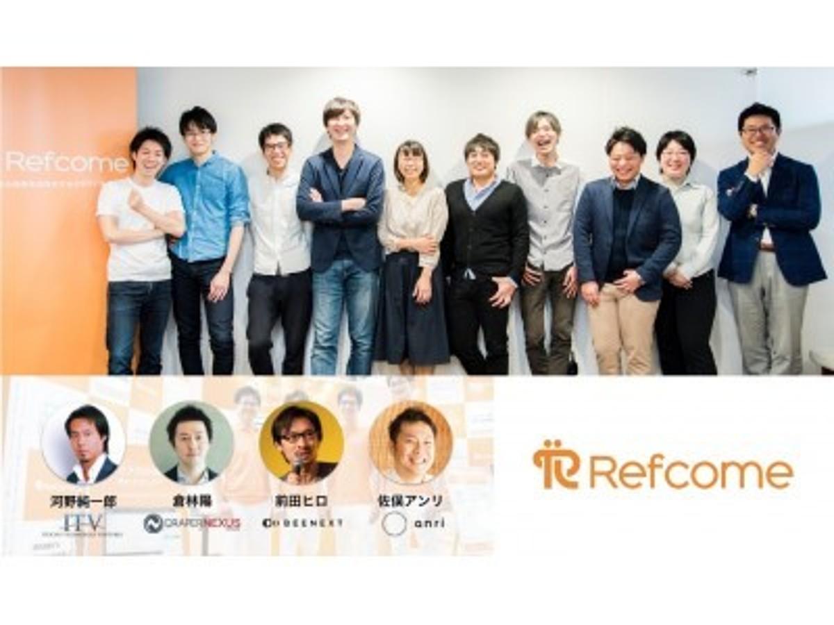 「リファラル採用を活性化する「Refcome」が約2億円の資金調達を実施。同時に会社名を株式会社リフカムに変更。」の見出し画像