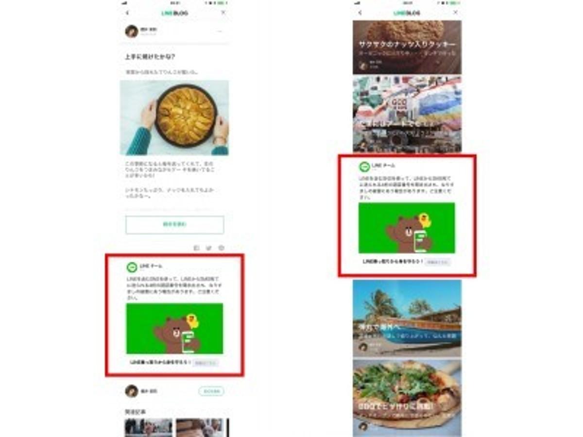 「LINEの運用型広告配信プラットフォーム「LINE Ads Platform」、新たに月間PV2億超の「LINE BLOG」上での広告配信を開始」の見出し画像