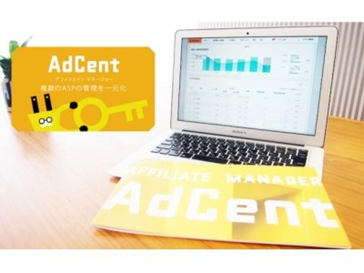 「アフィリエイト広告主向けASP一元管理システム「 AdCent(アドセント)」がサービス開始」の見出し画像
