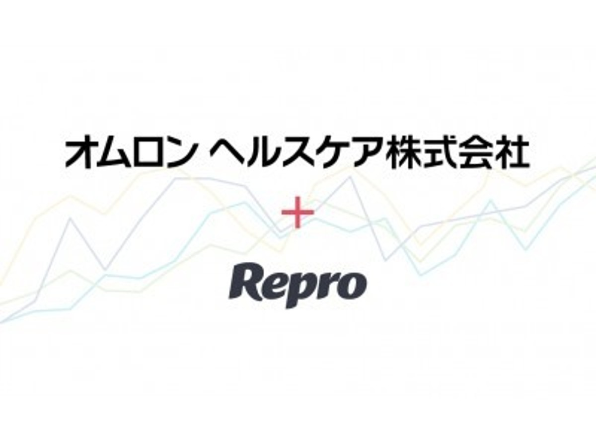 「モバイルアプリ成長支援ツール「Repro」、オムロン ヘルスケア株式会社が提供する血圧計や体重計などの健康医療機器と連携するアプリ「オムロン コネクト」に導入決定」の見出し画像