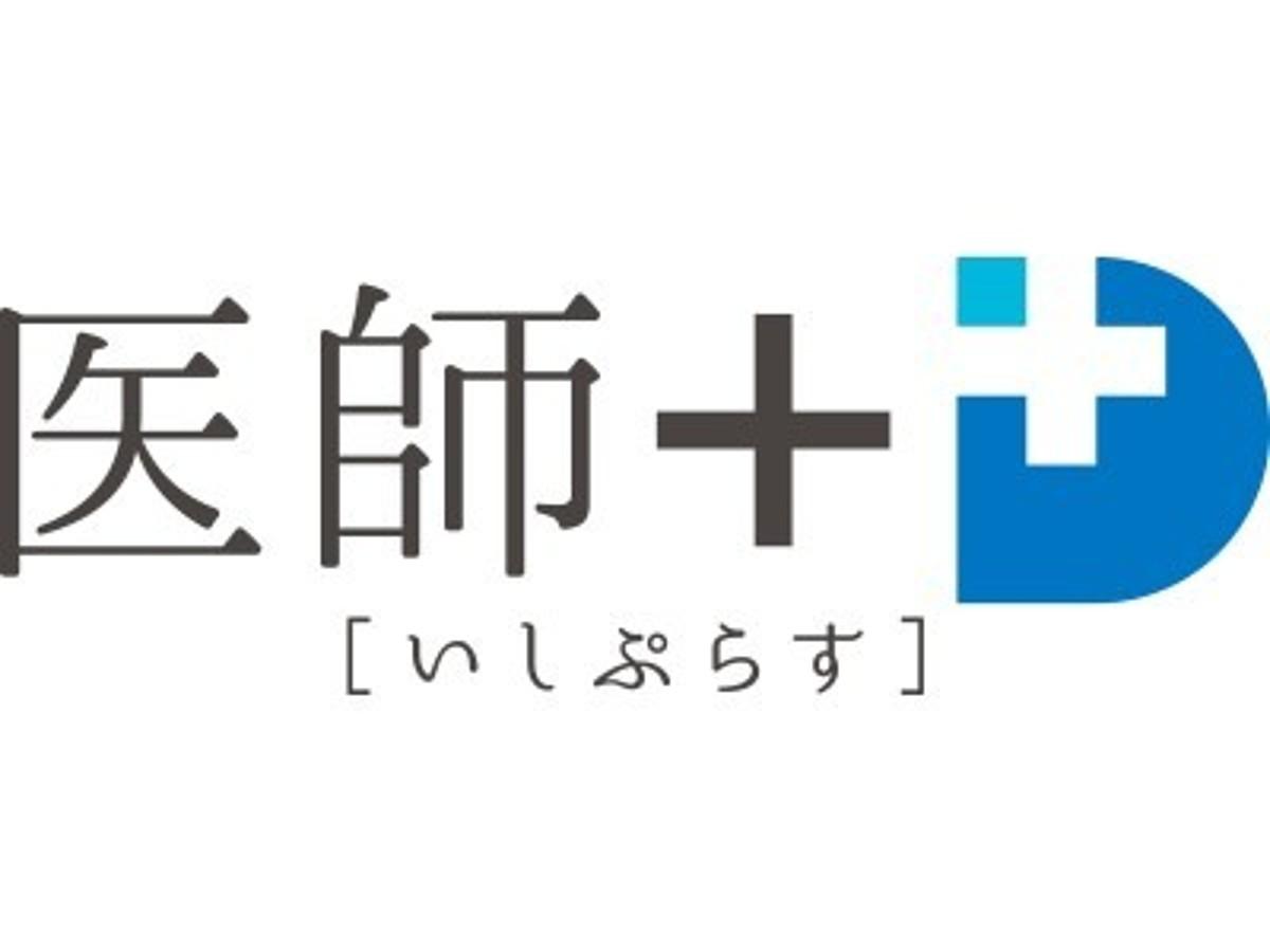 「『医師+(いしぷらす)』 ホームページを11月21日新規リリース!」の見出し画像