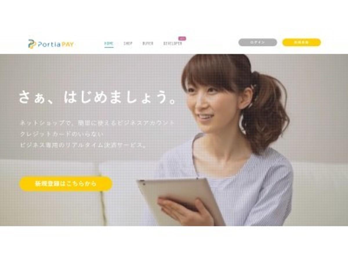 「業界初!BtoB専用オンライン掛け払い決済「PortiaPAY」が「先行予約・販売」決済機能を提供開始!」の見出し画像