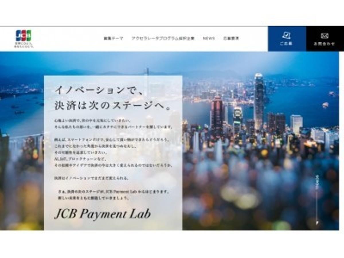 「JCB、「JCB Payment Lab」をリニューアル」の見出し画像