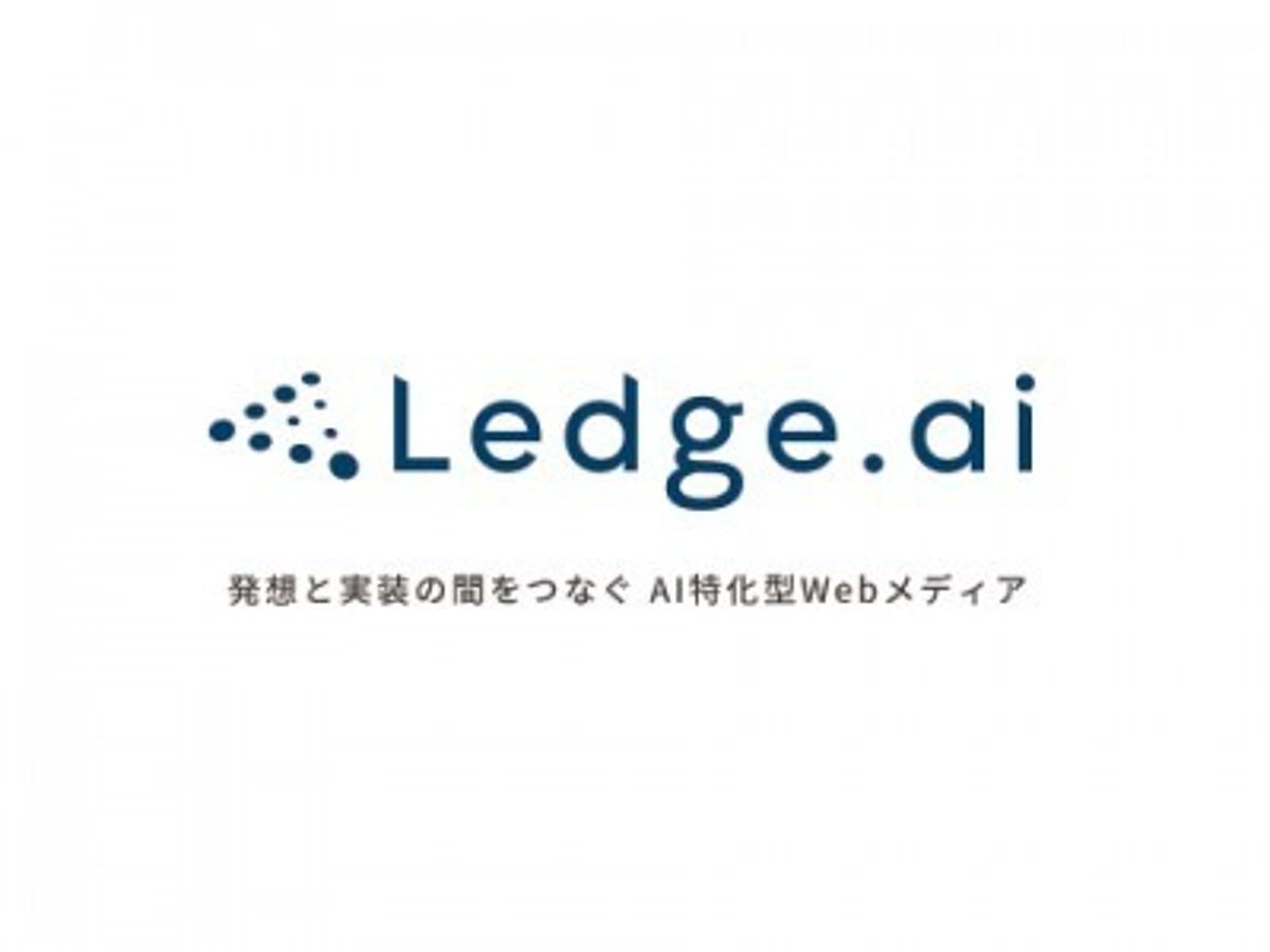 「ビットエー、AI特化型メディア「BITAデジマラボ」を「Ledge.ai(レッジエーアイ)」として全面刷新し、AI関連事業を「株式会社レッジ」として子会社化」の見出し画像
