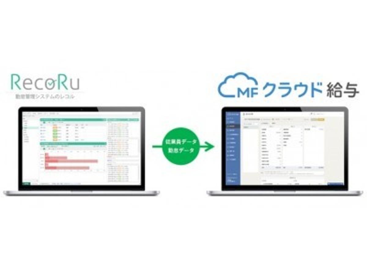 「中央システムのクラウド勤怠管理システム『レコル』、マネーフォワードの「MFクラウド給与」とAPIによるサービス連携」の見出し画像