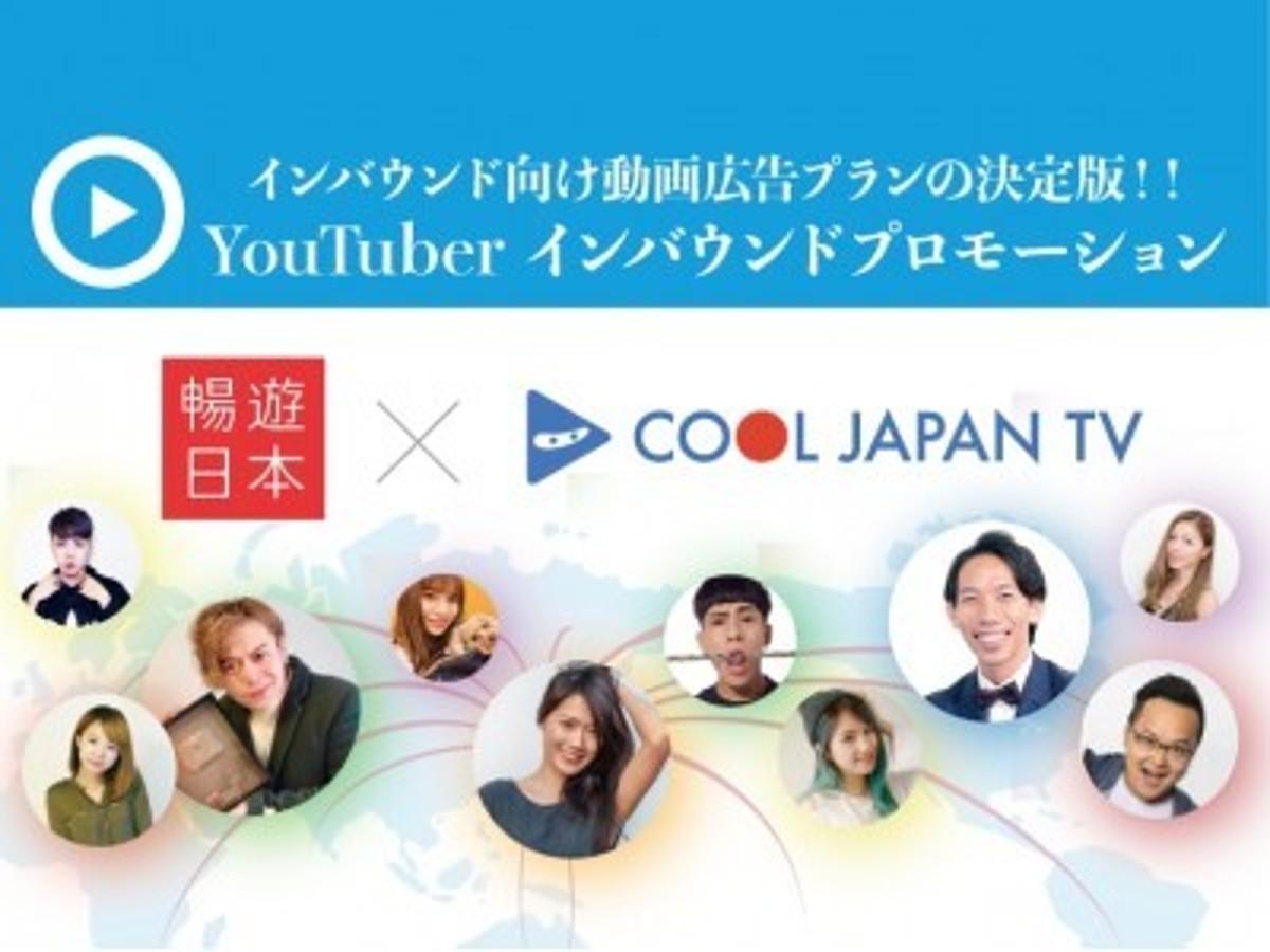 「暢遊日本 × Cool Japan TV、インバウンド向け動画広告プランの決定版「YouTuber インバウンドプロモーション」のリリースを発表。」の見出し画像