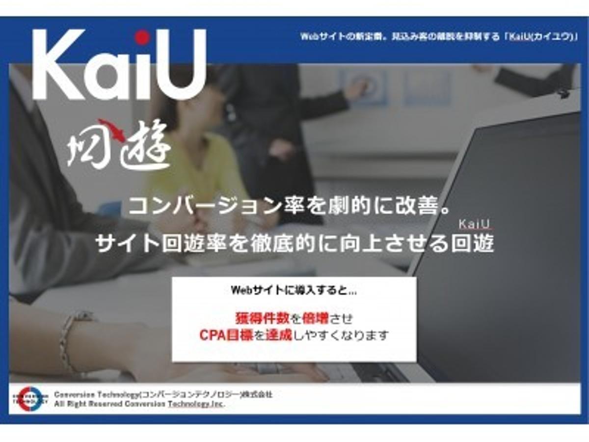「コンバージョンテクノロジー株式会社 KaiU(回遊)の事業拡大を狙い資金調達を実施」の見出し画像