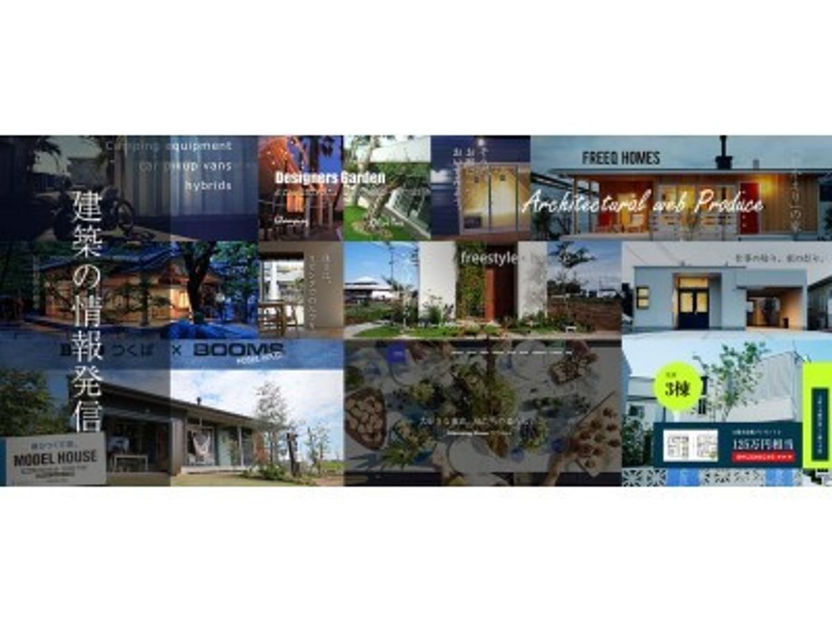 「『建築業界特化のWEB運用』が100社を突破 新たにAIコンサルティングサービスを開始」の見出し画像