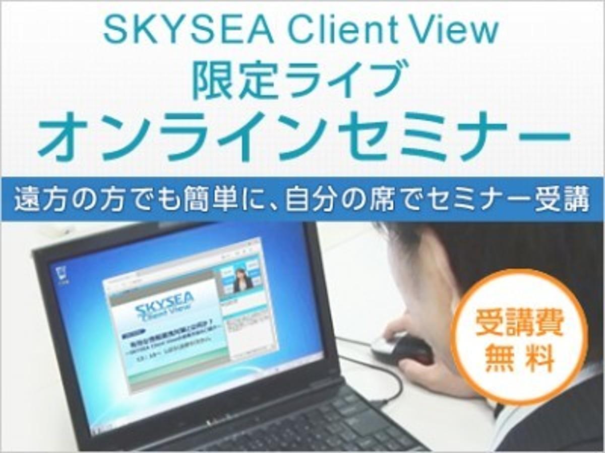 「【1/23開催】Webセミナー[ITを安全に使用するために必要な情報漏洩対策とは~SKYSEA Client Viewで実現できる対策をご紹介~](受講費無料)」の見出し画像