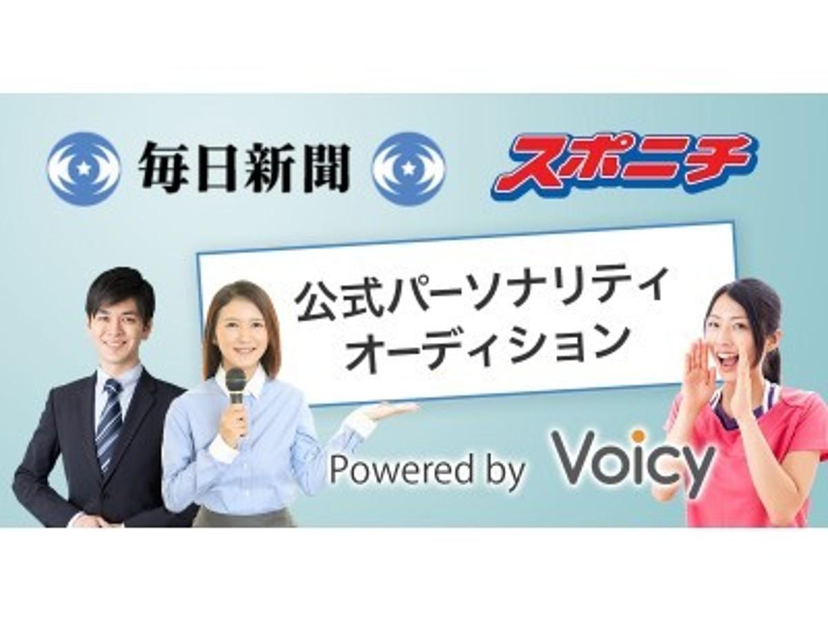 「音声放送参入を支援する音声ITベンチャー企業Voicy、毎日新聞とスポニチの公式音声チャンネルを開設、スマホ・PC・Google Homeでも配信へ」の見出し画像