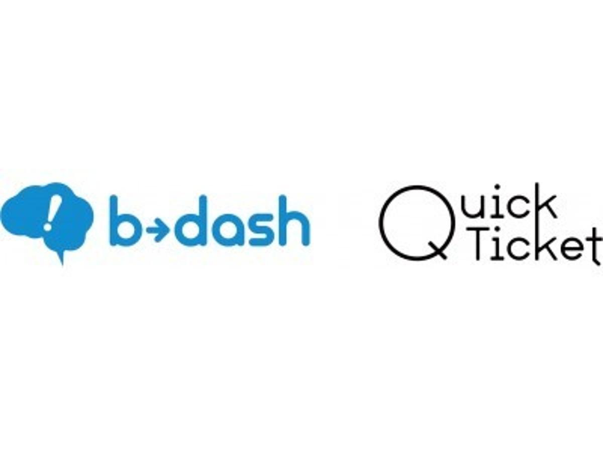 「マーケティングプラットフォーム「b→dash」と電子チケット発券サービス「Quick Ticket」が機能連携 国内初、来場者等のビッグデータを活用したOne to Oneマーケティングを実現」の見出し画像