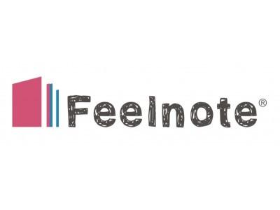 SNS型eポートフォリオ「Feelnote」新たな特許取得を機に、サービスの無償提供を開始