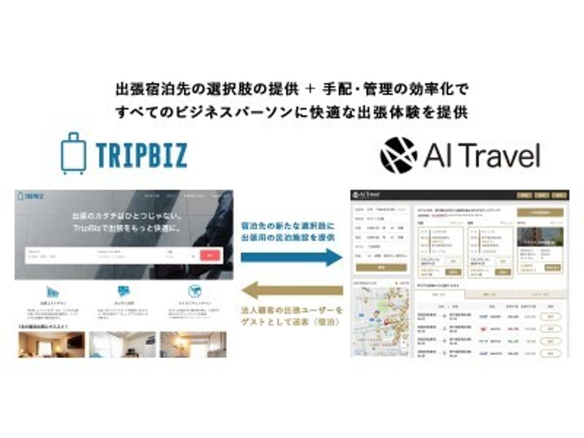「ビジネス民泊専門サイト「TripBiz」が、クラウド出張手配管理サービス「AI Travel」と業務提携に向け合意」の見出し画像