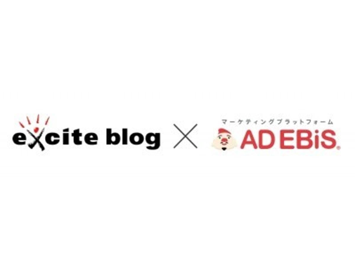 「株式会社ロックオン、「アドエビス」と「エキサイトブログ」の連携を開始。閲覧コンテンツの取得により、興味関心データを活用したデジタル施策の評価が可能に。」の見出し画像