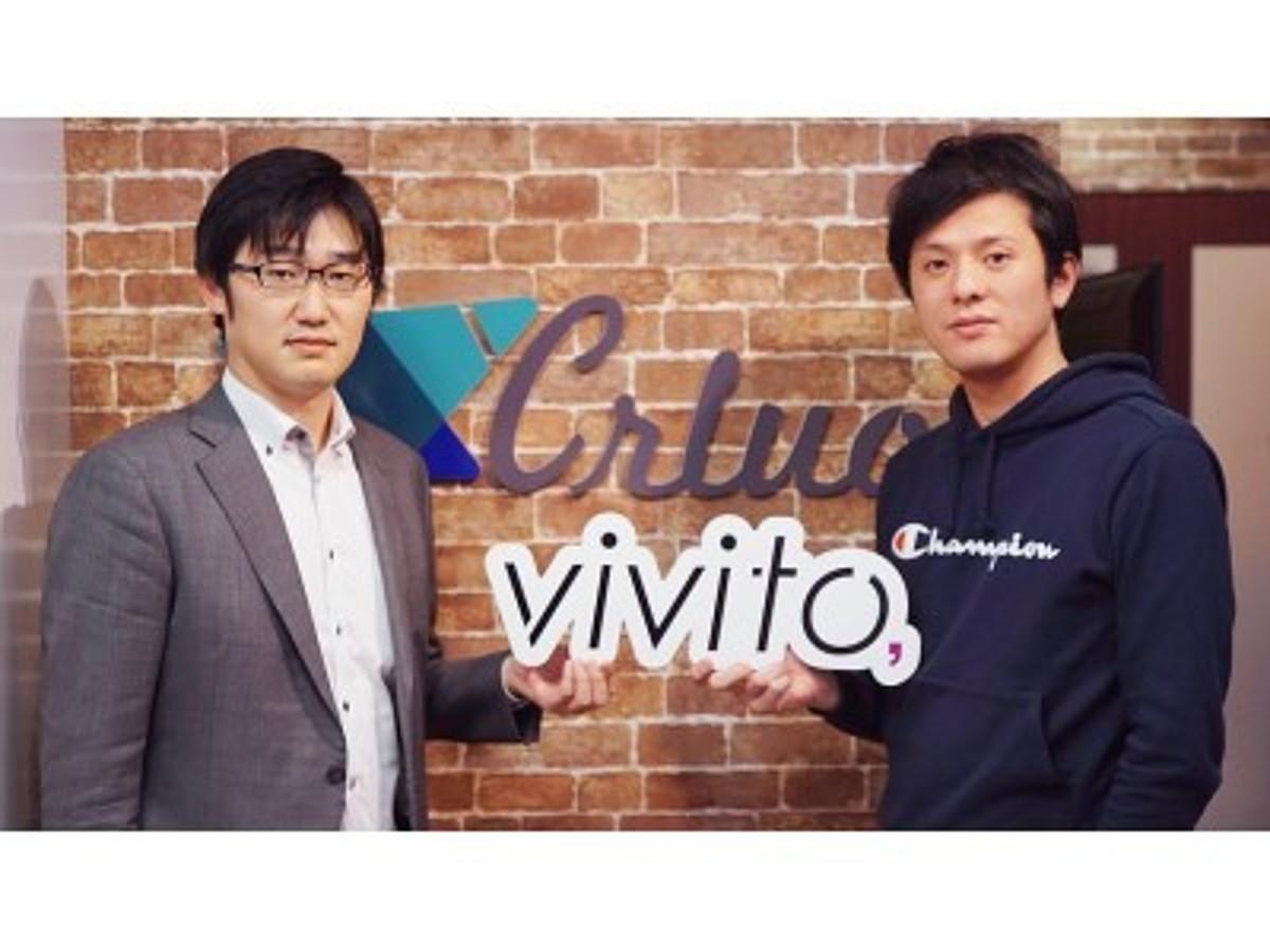 「動画領域の最適化を目指すvivito  社外監査役に久馬一朗氏が就任」の見出し画像