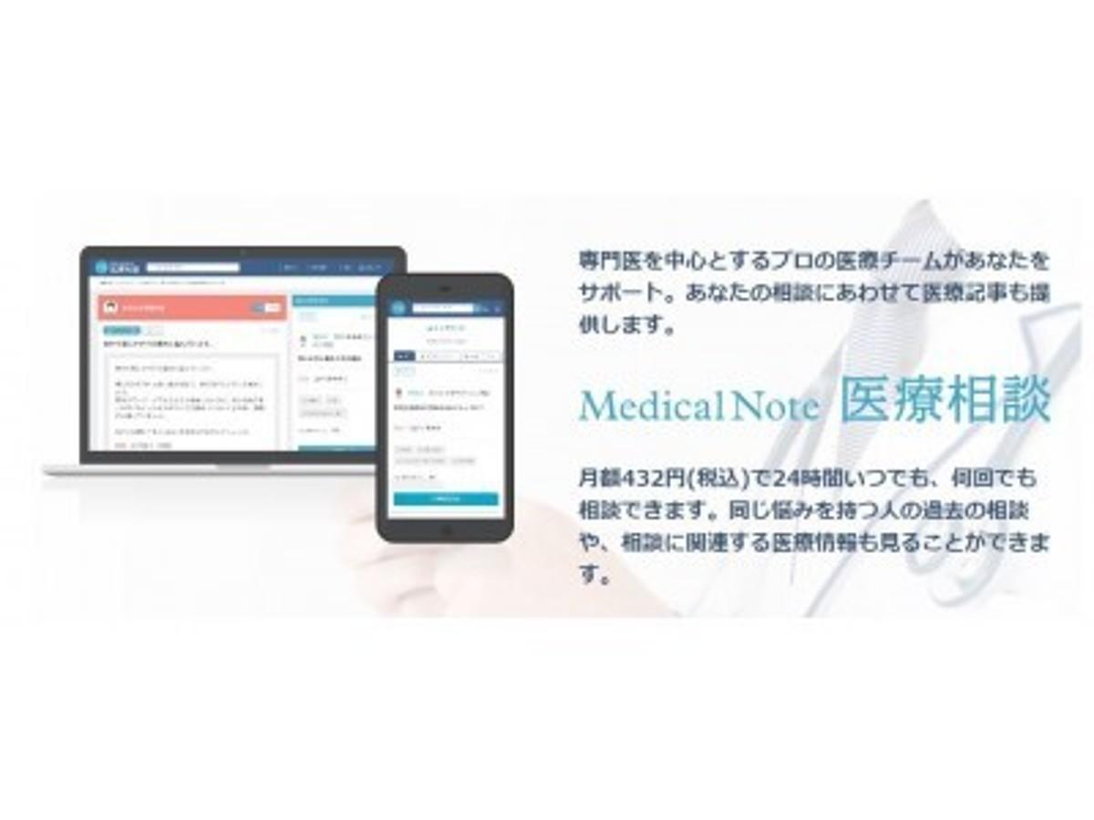 「メディカルノート、メルカリ従業員向けに「オンライン医療相談サービス」を提供開始」の見出し画像