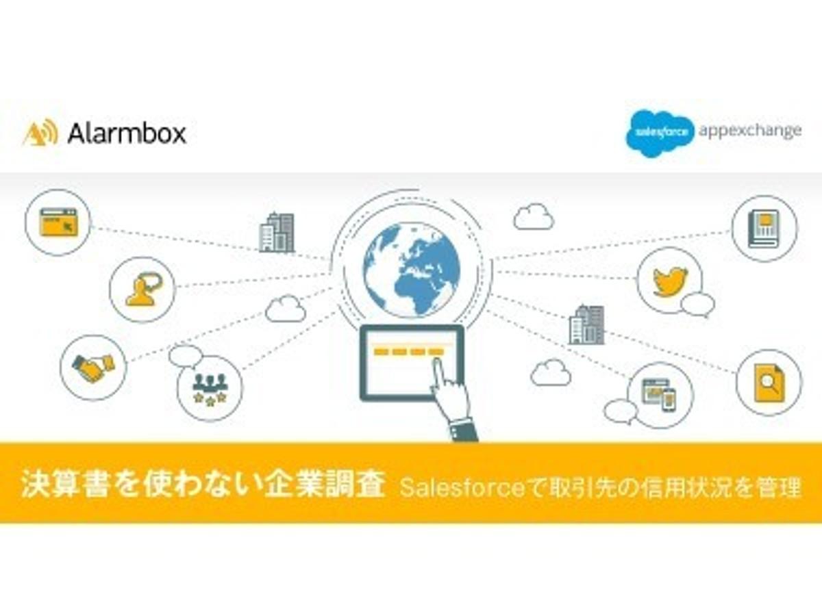 「【アラームボックス】Salesforceとサービス連携を開始。取引先の情報収集を自動で実施し、与信管理の業務を飛躍的に効率化」の見出し画像