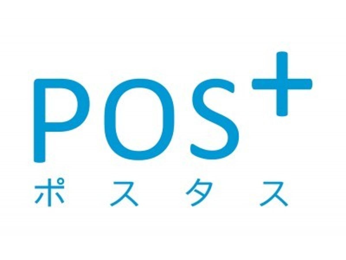 「「POS+(ポスタス)」がマネーフォワードの創業期の企業をサポートする 「サクセスパック」と連携、創業期の企業の課題を解決」の見出し画像