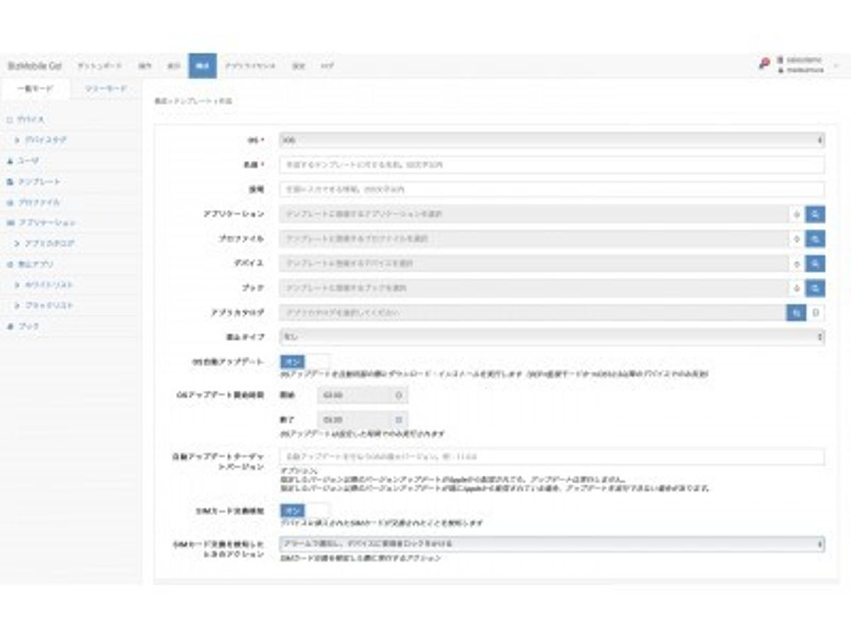 「【世界初】クラウド型MDMサービスBizMobile Go!iOSのバージョンアップも、企業のIT管理者が一元管理可能」の見出し画像