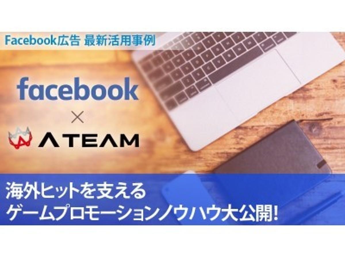 「Facebookとの合同セミナーを東京で初開催!スマホゲームにおけるFacebook広告の最新事例と海外プロモーションのノウハウを大公開します」の見出し画像